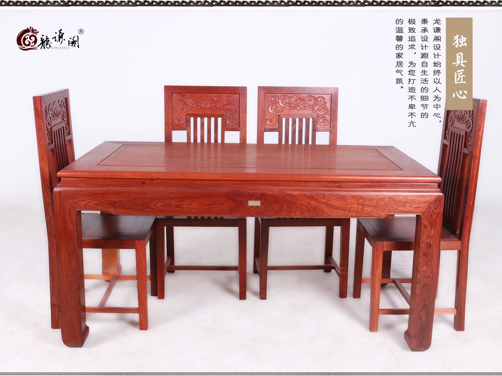 新中式餐桌七件套_龙谦阁红木文化艺术馆官网
