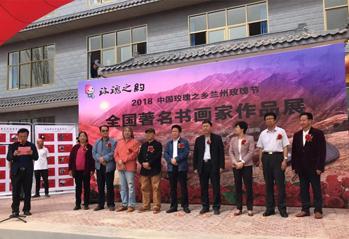 2018中国玫瑰之乡全国著名书画家...