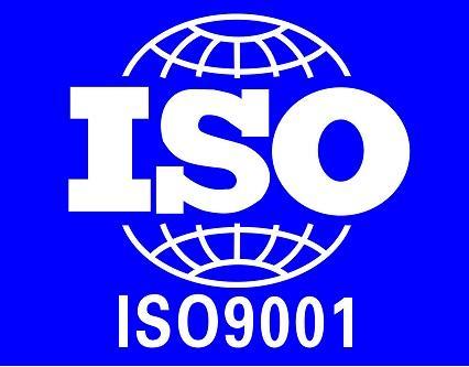 ISO9001管理体系认证