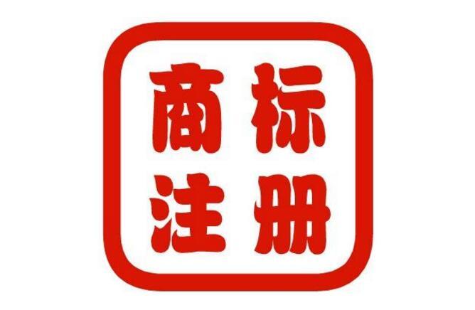烟台商标注册