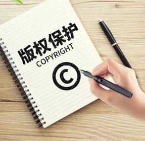 威海版权注册